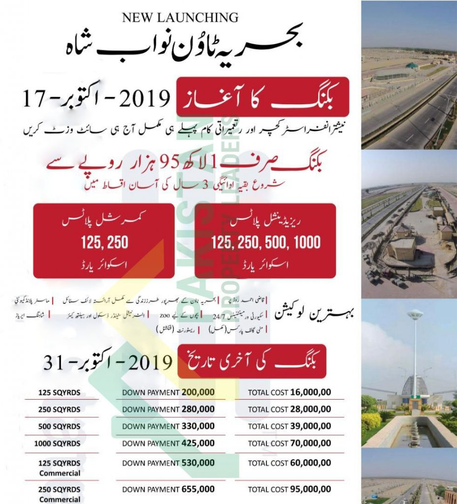 Bahria Town Nawabshah – New Launching